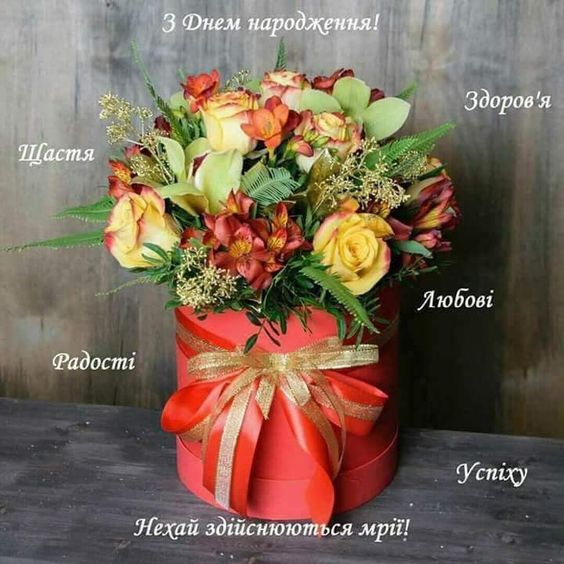 Привітання з Днем народження жінці в прозі