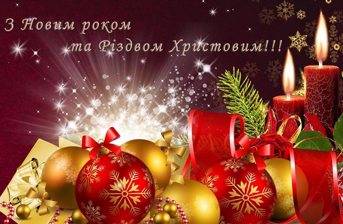 Привітання з Новим роком у прозі колегам