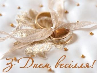 Побажання на весілля у прозі