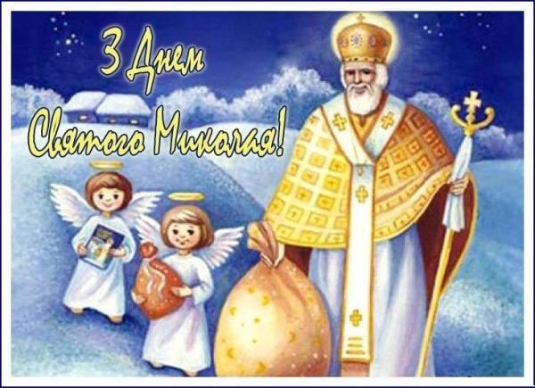 Поздоровлення в День Святого Миколая