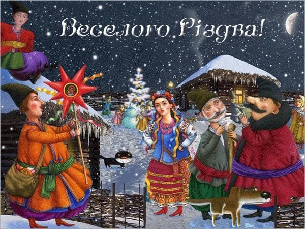 Поздоровлення з Різдвом Христовим у віршах
