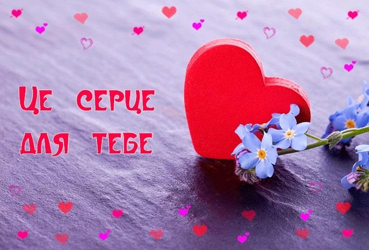 Привітання з Днем Святого Валентина коханому