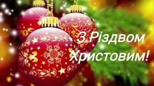 Привітання з Різдвом Христовим у прозі