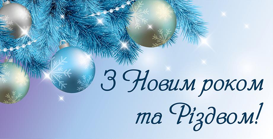 Привітання з Різдвом в прозі