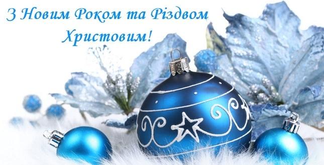 Привітання з святом Різдва