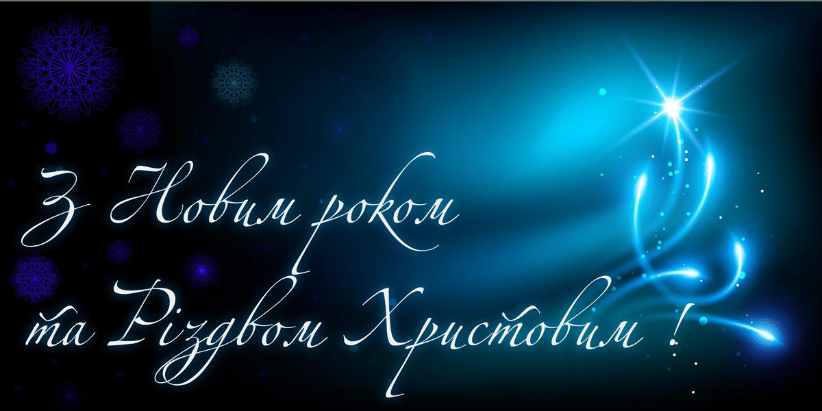 СМС привітання з Різдвом Христовим в прозі