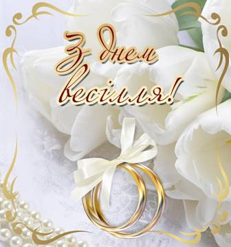 Веселі привітання на весілля
