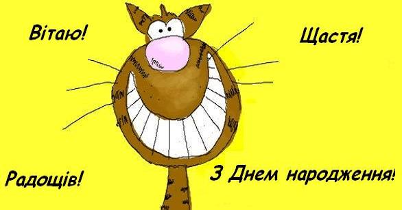 vitayu-z-dnem-narodzgennya-min.png