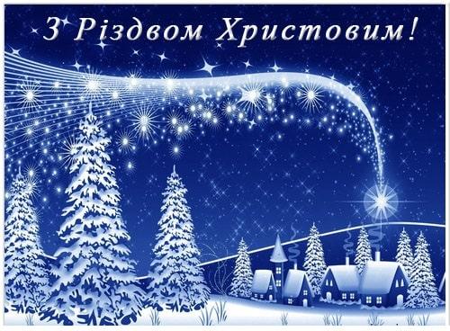Гарні поздоровлення з Різдвом Христовим
