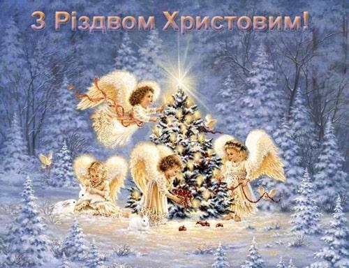 Красиві привітання з Різдвом Христовим у прозі