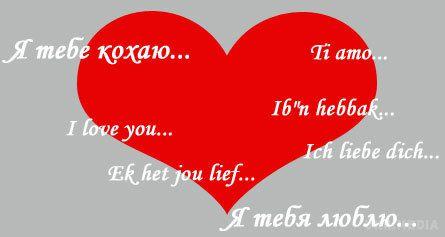 Привітання в День Святого Валентина коханій