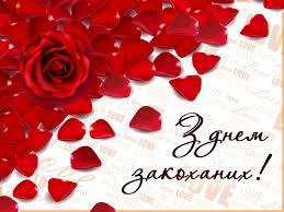 Привітання знайомим в День закоханих