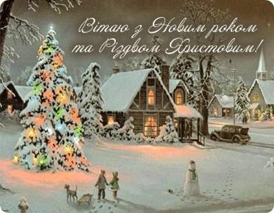 Різдво Христове. Привітання