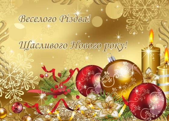 Різдвяні побажанняу віршах