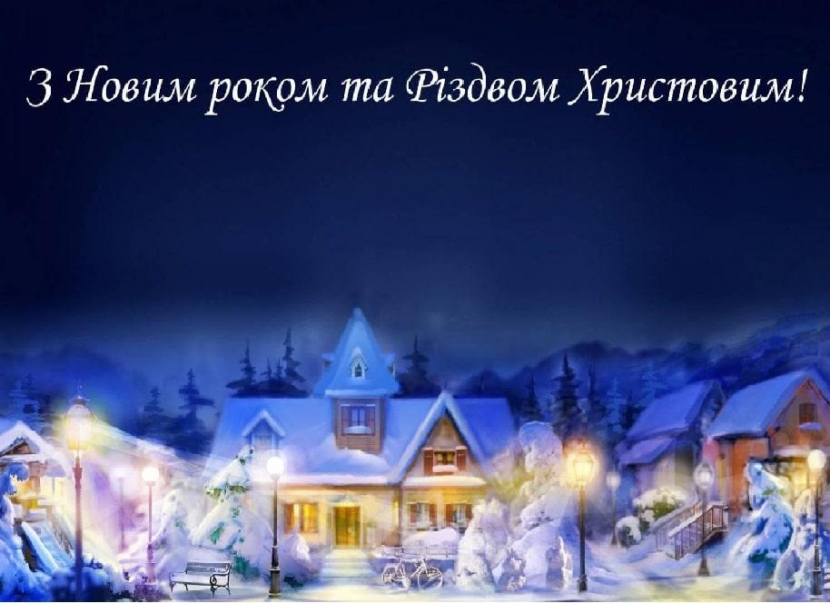 Різдвяні привітання