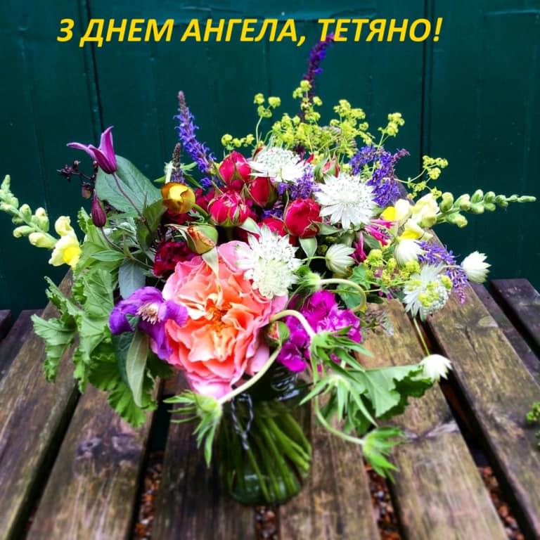 Красиві привітання з Днем народження та Днем Ангела Тетяні, Тані
