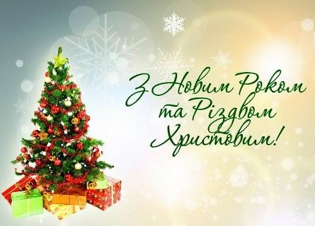 Тексти привітань зі святом Різдва Христового