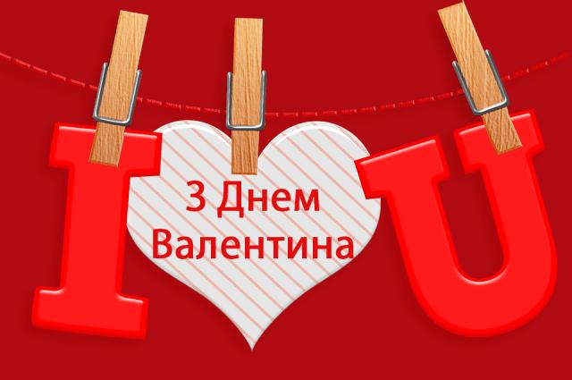 Вітання з Днем Святого Валентина у прозі