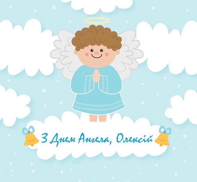 Привітання  Олексію з Днем народження та Днем Ангела