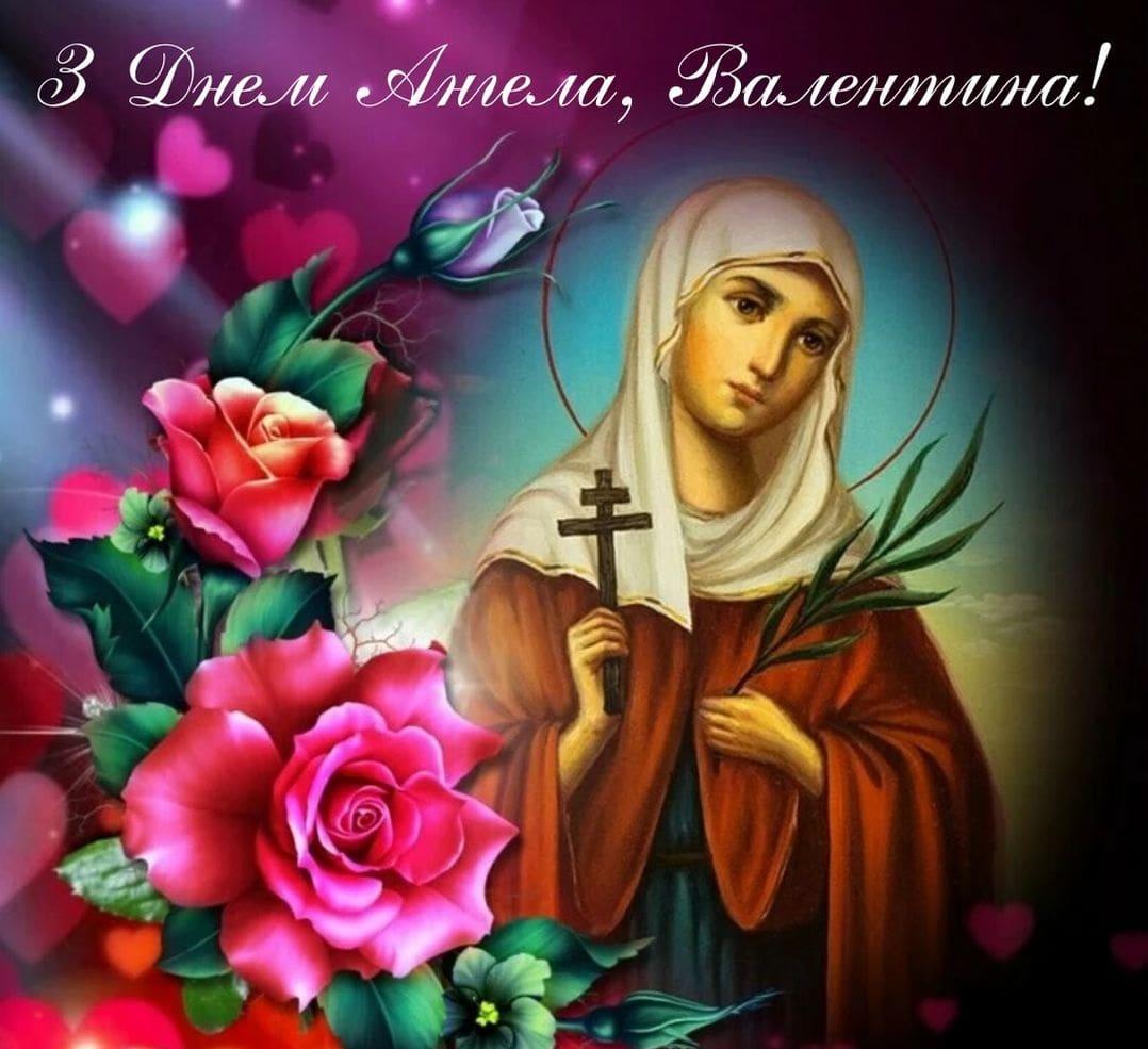 Привітання з Днем народження та Днем Ангела Валентині, Валі