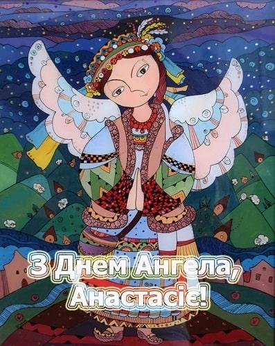 Красиві привітання з Днем народження та Днем Ангела Анастасії, Насті