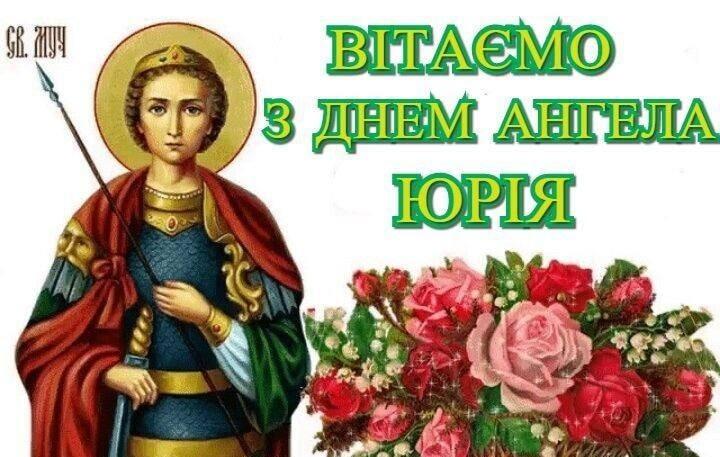 Привітання з Днем народження та Днем Ангела Юрію, Юрі