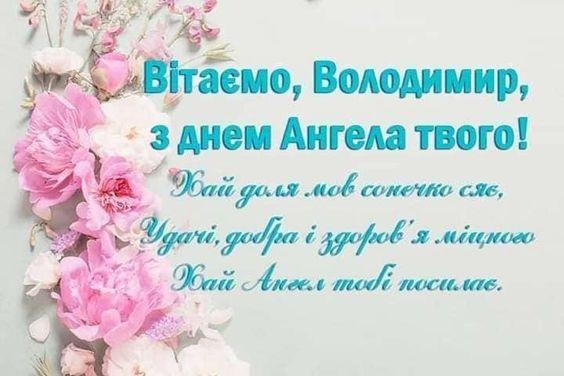 Красиві привітання з Днем народження та Днем Ангела Володимиру