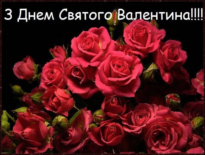Красиві привітання з 14 лютого у прозі