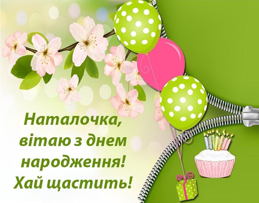 Красиві привітання з Днем народження та Днем Ангела Наталці