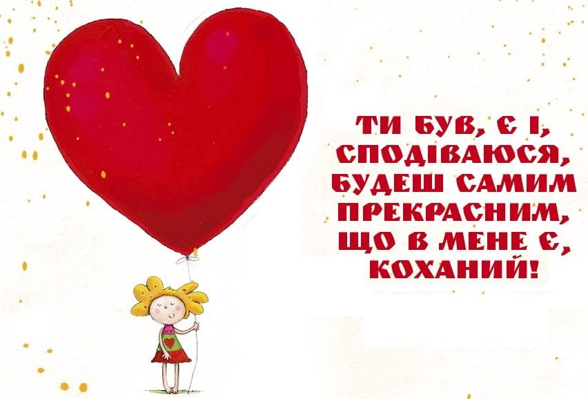 Вітання коханому в прозі з Днем народження