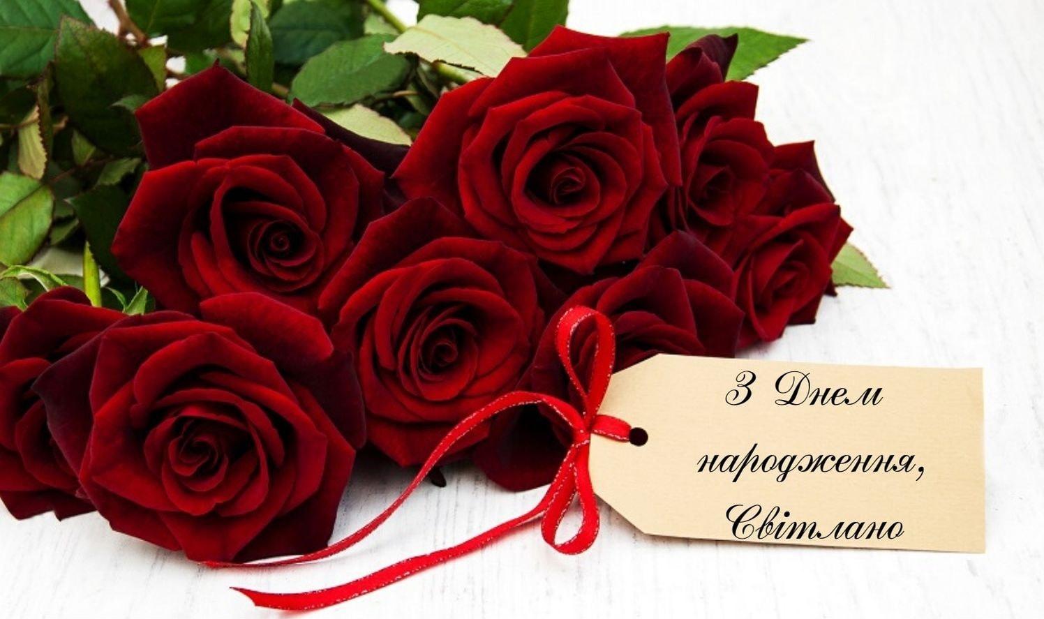 Красиві привітання з Днем народження та Днем Ангела Світлані