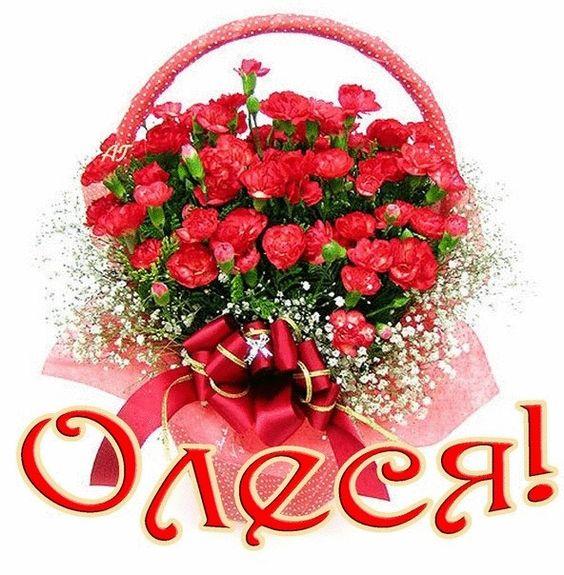 Красиві привітання з Днем народження та Днем Ангела Олесі
