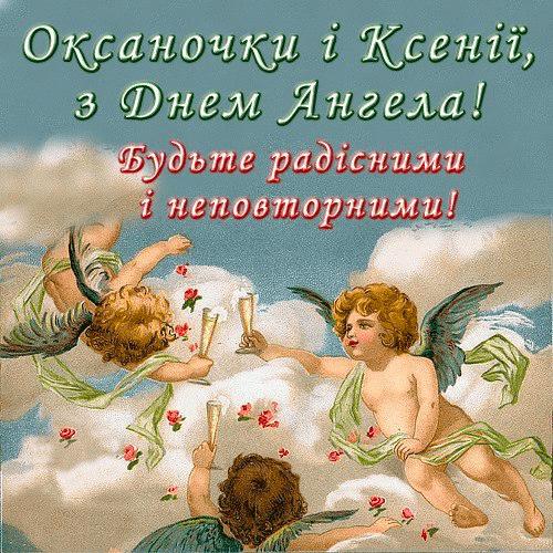 Красиві привітання з Днем народження та Днем Ангела Оксані