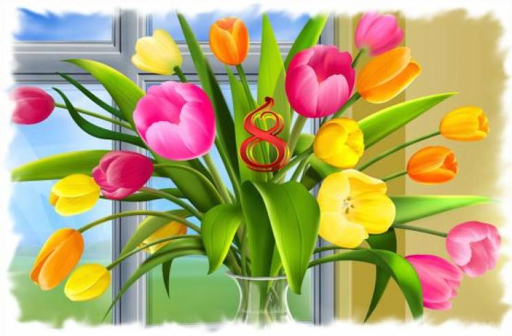 Красиві вітання дівчині з 8 березня