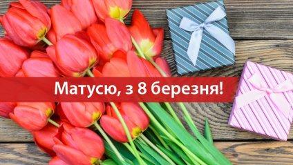 Красиві вітання мамі з 8 березня