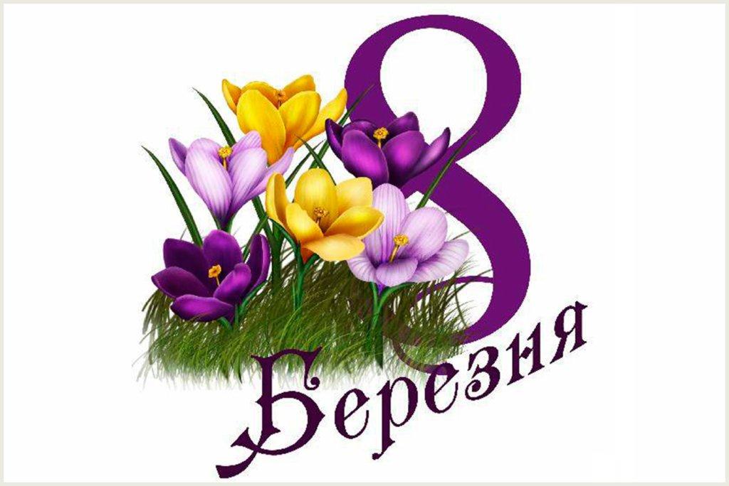 Поздоровлення жінкам з 8 березня