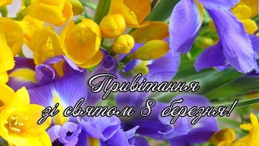 Привітання жінкам з 8 березня