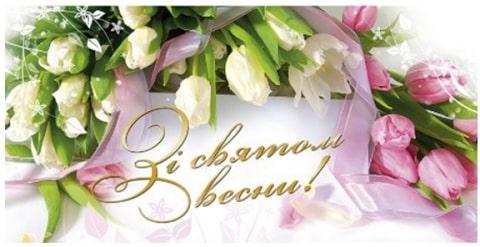 Тексти привітань зі святом 8 березня