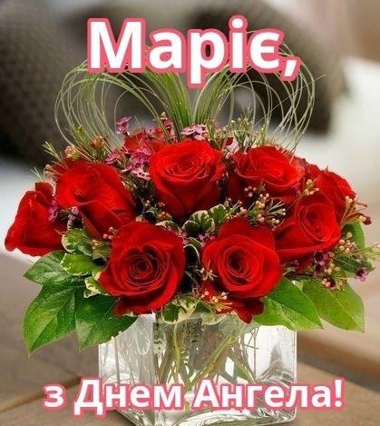 Красиві привітання з Днем народження та з Днем Ангела Марії, Марічкі