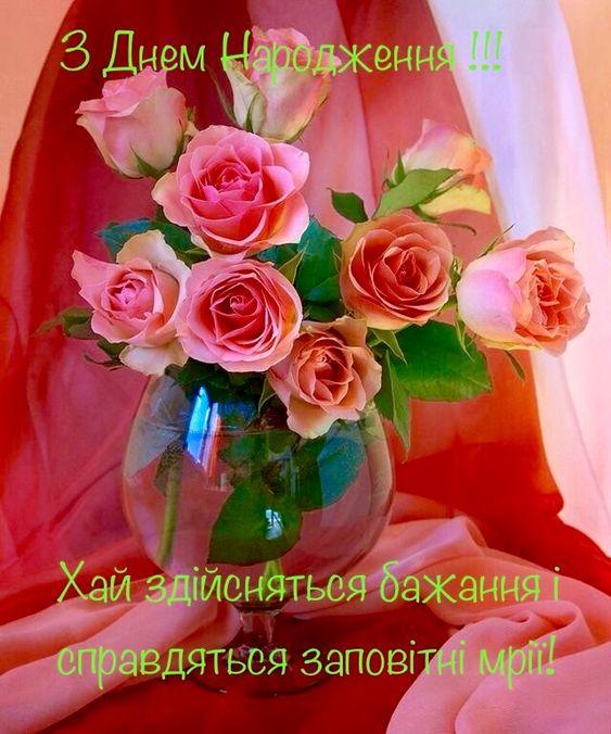 привітання з днем народження кумі у прозі вітання