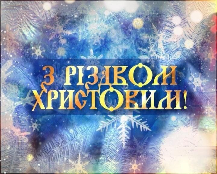 Короткі і маленькі привітання з Різдвом Христовим