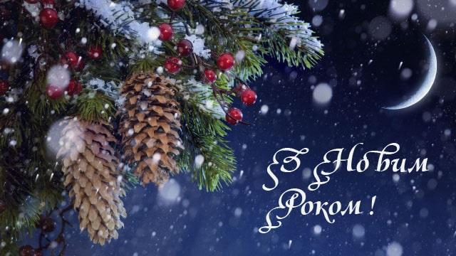 Короткі новорічні вірші колегам