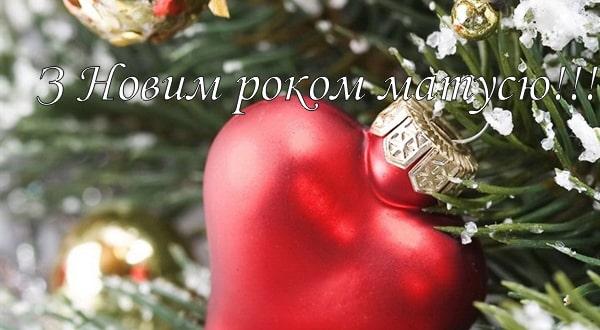 Короткі новорічні вірші на Новий рік мамі