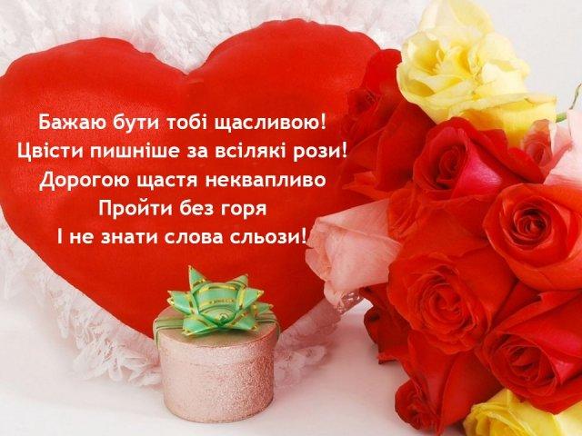 Короткі вітання з Днем народження коханій дружині