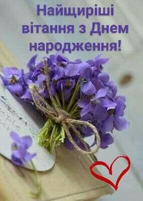 Короткі вітання з Днем народження тітки