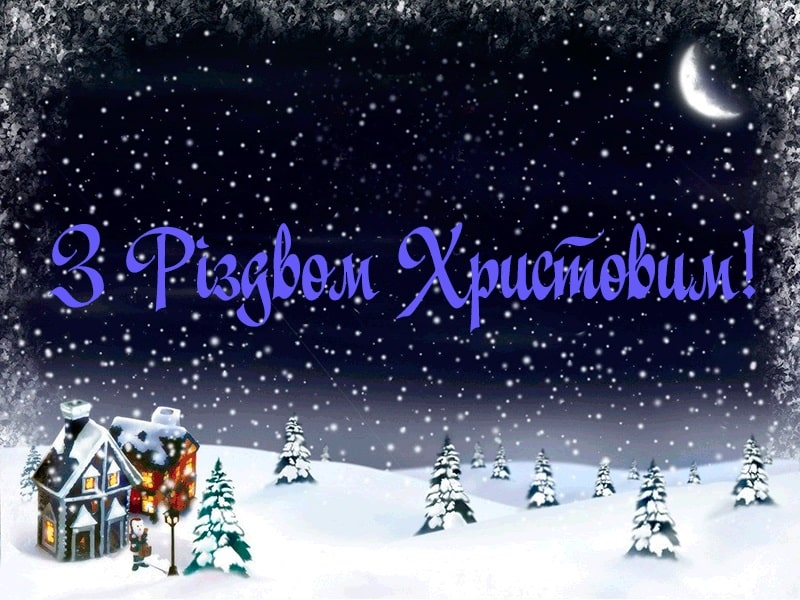 Красиві короткі привітання з Різдвом Христовим