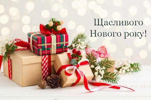 Красиві новорічні привітання з Новим роком