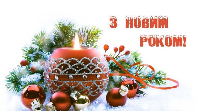 Новорічні короткі привітання з Новим роком подрузі у віршах