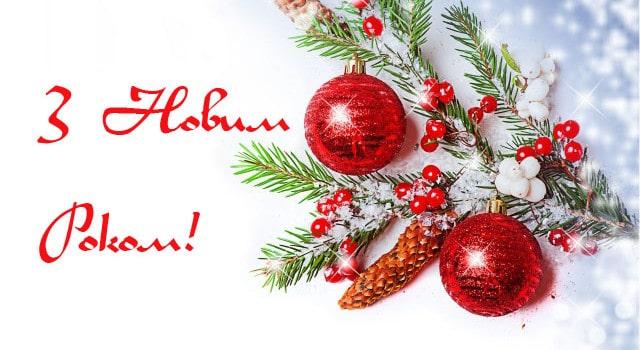 Прикольні новорічні короткі привітання з Новим роком подрузі