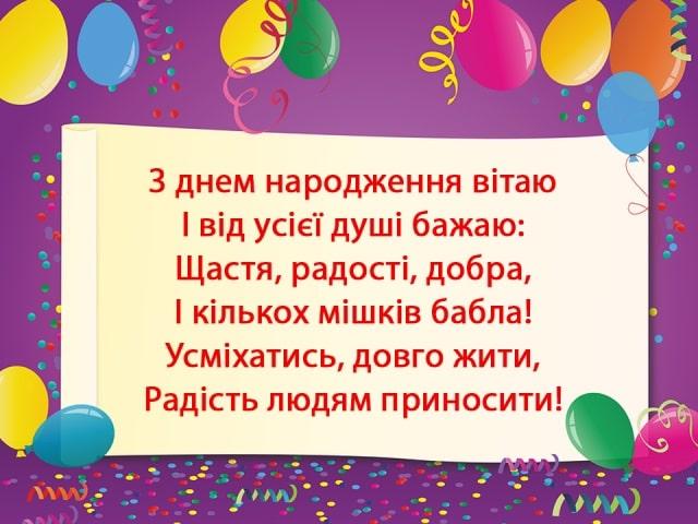 Прикольні привітання з Днем народження свекру